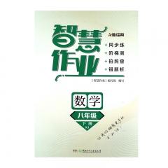 21春 智慧作业数学八年级下册XJ湘少新华书店正版图书