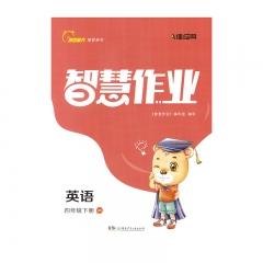 21春 智慧作业英语四年级下册XS湘少新华书店正版图书