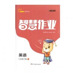 21春 智慧作业英语三年级下册XS湘少新华书店正版图书