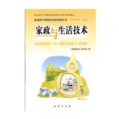 21春通用技术 选修5家政与生活技术  新华书店正版图书
