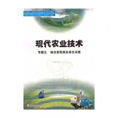 21春通用技术 选修4现代农业技术专题五 新华书店正版图书
