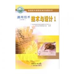 21春通用技术 必修1技术与设计1 新华书店正版图书