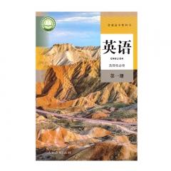 21春 英语选择性必修第一册 新华书店正版图书
