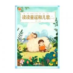 四维阅读·读读童谣和儿歌(一)新华书店正版图书