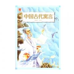 四维阅读·中国古代寓言新华书店正版图书