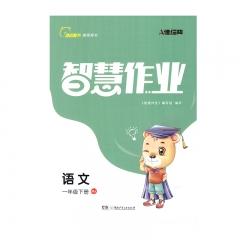 智慧作业语文一年级下册RJ新华书店正版图书