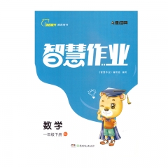 智慧作业数学一年级下册RJ新华书店正版图书