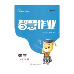 智慧作业数学二年级下册RJ新华书店正版图书