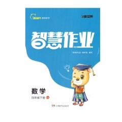 智慧作业数学四年级下册RJ新华书店正版图书
