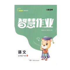 智慧作业语文五年级下册RJ新华书店正版图书