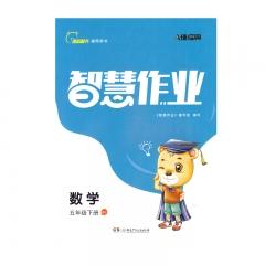 智慧作业数学五年级下册RJ新华书店正版图书