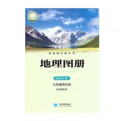 21春 高中地理图册选择性必修1自然地理基础新华书店正版图书