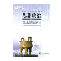 21春 思想政治选修3国家和国际组织常识新华书店正版图书