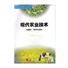 21春 通用技术选修4现代农业技术专题四营养与饲料新华书店正版图书
