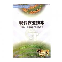 21春 通用技术现代农业技术种质资源的保护和引进选修4新华书店正版图书