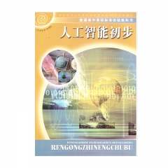 21春 人工智能初步新华书店正版图书