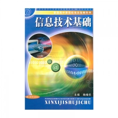 21春 信息技术基础含光盘新华书店正版图书