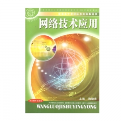 21春 网络技术应用含光盘新华书店正版图书