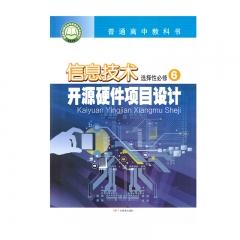 21春 高中信息技术选择性必修6开源软件项目设计新华书店正版图书
