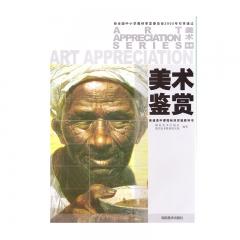 21春 美术鉴赏新华书店正版图书