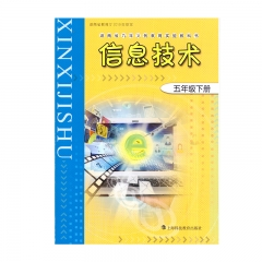 21春 信息技术五年级下册新华书店正版图书