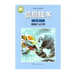 21春 信息技术必修1数据与计算新华书店正版图书