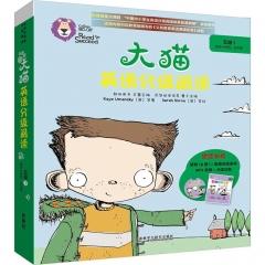 大猫英语分级阅读(5级)(1) 新华书店正版图书