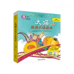 大猫英语分级阅读三级2(适合小学三.四年级)(9册读物+1册指导)(附光盘)
