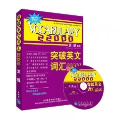 突破英文词汇22000(双色mp3) 新华书店正版图书
