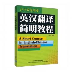 英汉翻译简明教程 新华书店正版图书