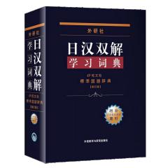 外研社日汉双解学习词典(增补本)(13新) 新华书店正版图书