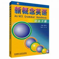 新概念英语 语法手册 新华书店正版图书