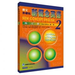 新概念英语练习册2(新版) 新华书店正版图书
