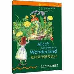 爱丽丝漫游奇境记(2级.适合初二、初三年级)(书虫.牛津英汉双语读物)