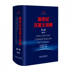 新世纪汉英大词典(第二版)(缩印本) 新华书店正版图书