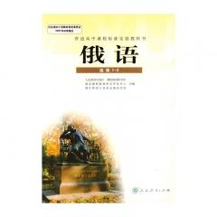 21春 俄语选修1-3人民教育 新华书店正版图书