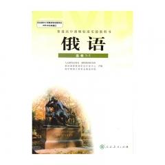 21春 俄语选修1-1人民教育 新华书店正版图书