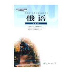 21春 俄语选修1-4人民教育 新华书店正版图书