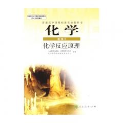 21春 化学选修4化学反应原理人民教育 新华书店正版图书