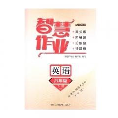 21春 智慧作业英语八年级下册RJ湘少 新华书店正版图书