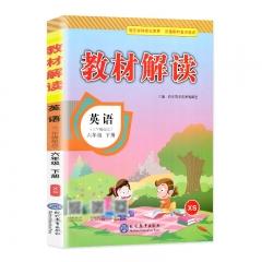 21春 小学教材解读:6年级英语(湘少版)下  新华书店正版图书