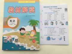 21春 小学教材解读 3年级英语(湘少版)下 新华书店正版图书