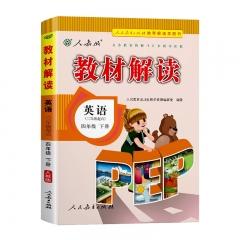 21春 小学教材解读:4年级英语(人教PEP)下 新华书店正版图书