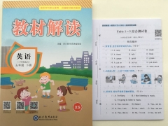 21春 小学教材解读:5年级英语(湘少版)下 新华书店正版图书
