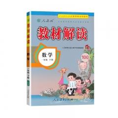 21春 小学教材解读:1年级数学(人教)下 新华书店正版图书