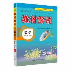 21春 小学教材解读:5年级数学(人教)下 新华书店正版图书