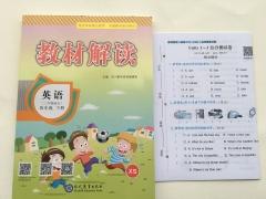 21春 小学教材解读:4年级英语(湘少版)下 新华书店正版图书