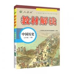 21春 初中教材解读*7年级历史(人教)下 新华书店正版图书