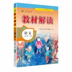 21春 小学教材解读:6年级语文(人教)下人民教育出版社 新华书店正版图书