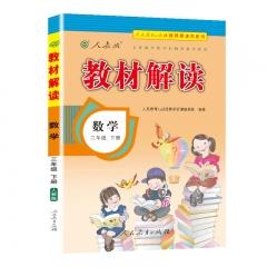 21春 小学教材解读:3年级数学(人教)下人民教育出版社 新华书店正版图书
